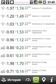 QIP Speed Test apk screenshot