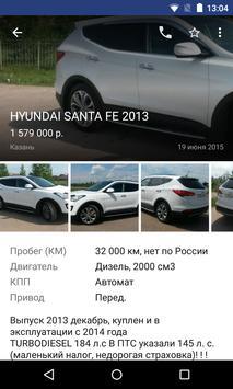 QX9.RU Автомобили + Запчасти apk screenshot