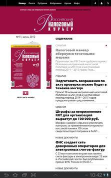 Российский налоговый курьер poster