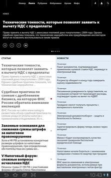 Российский налоговый курьер apk screenshot