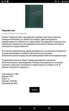Приключения. Бесплатные книги apk screenshot
