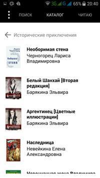 Детские книги и сказки apk screenshot