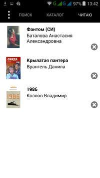 Психология и отношения. Книги apk screenshot
