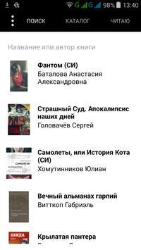 Любовные романы poster