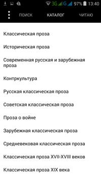 Любовные романы apk screenshot