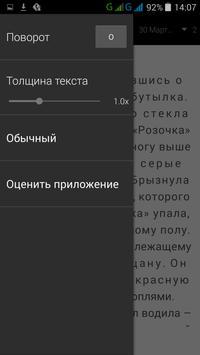 Поэзия, стихотворения. apk screenshot