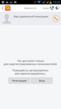 1С-Рарус: Удаленный помощник apk screenshot