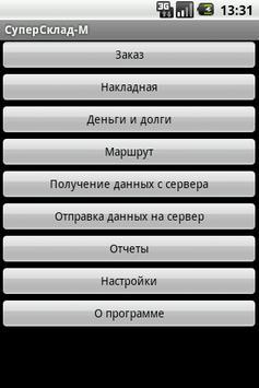 СуперСклад-М poster