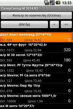 СуперСклад-М apk screenshot