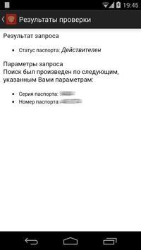 Паспорт РФ - проверка apk screenshot