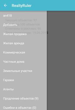 RealtyRuler - программа для АН poster