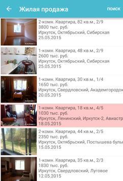RealtyRuler - программа для АН apk screenshot