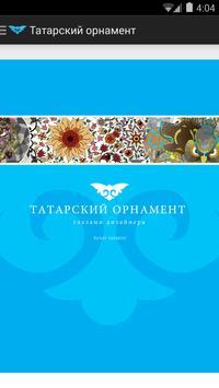 Татарский орнамент poster