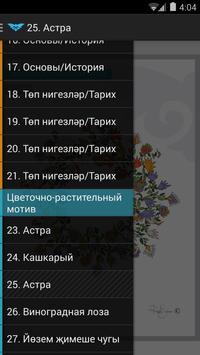 Татарский орнамент apk screenshot