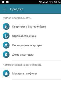Недвижимость Екатеринбурга poster
