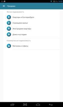 Недвижимость Екатеринбурга apk screenshot