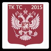 Таможенный кодекс ТС 2015 (бс) icon
