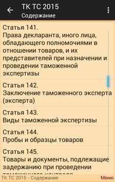 Таможенный кодекс ТС 2015 (бс) apk screenshot