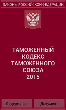 Таможенный кодекс ТС 2015 (бс) poster