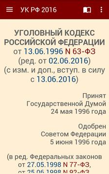 Уголовный кодекс РФ 2016 (бсп) apk screenshot