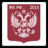 Жилищный кодекс РФ 2015 (бспл) icon