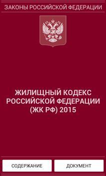 Жилищный кодекс РФ 2015 (бспл) poster