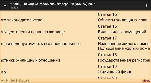 Жилищный кодекс РФ 2015 (бспл) apk screenshot