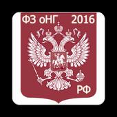 О национальной гвардии РФ бсп icon