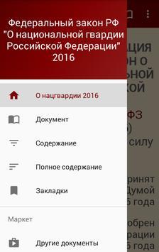О национальной гвардии РФ бсп poster