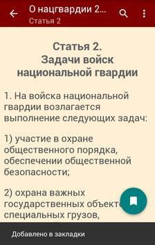 О национальной гвардии РФ бсп apk screenshot