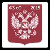 Об образовании 2015 (бспл) icon