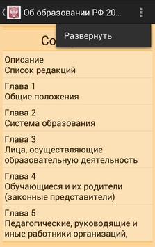 Об образовании 2015 (бспл) apk screenshot