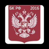 Бюджетный кодекс РФ 2016 (бсп) icon