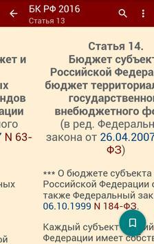 Бюджетный кодекс РФ 2016 (бсп) apk screenshot