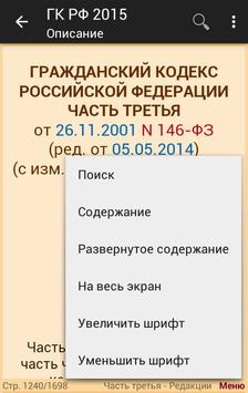 Гражданский кодекс РФ 2015(бс) apk screenshot