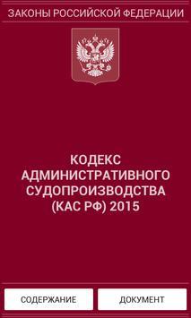 КАС РФ 2015 (бспл) poster