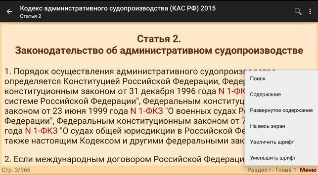 КАС РФ 2015 (бспл) apk screenshot
