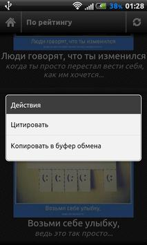 Позитивные мотиваторы apk screenshot