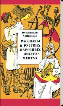 Русские инструменты poster