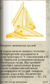 Русские инструменты apk screenshot