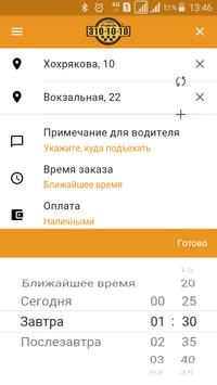 Такси Три десятки apk screenshot