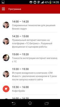 Семинары и конференции apk screenshot