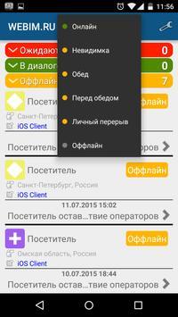 Webim - онлайн-консультант apk screenshot