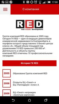ГК RED poster