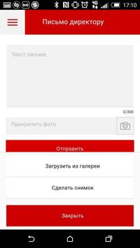 ГК RED apk screenshot