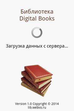 Библиотека Digital Books poster