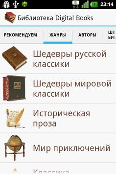 Библиотека Digital Books apk screenshot