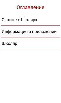 Школяр apk screenshot