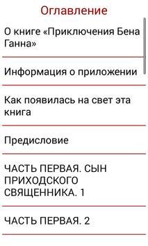 Приключения Бена Ганна apk screenshot