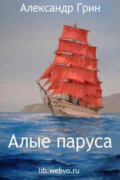 Алые паруса А.Грин poster